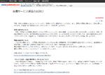 ヨドバシ.com、注文増加での配送遅延についてお詫び