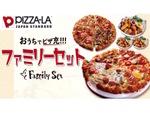 ピザーラ、1025円お得になる「ファミリーセット」