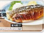 セブンプレミアムの魚総菜3品がリニューアル 素材の美味しさを追求