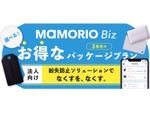 法人向け紛失防止サービスMAMORIO Bizのパッケージプランを提供 15万円/年から