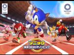 スマホアプリ『ソニック AT 東京2020オリンピック』が配信開始!