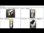 富士フイルム和光純薬、最大6時間のPCR検査を75分に短縮