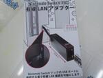 Nintendo Switchを有線LANに接続できる変換アダプター