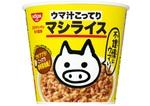 日清「立川マシマシ ウマ汁こってりマシライス」
