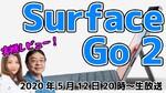 5/12火 20時~生放送 「Surface Go 2」がやってきた!実機レビュー【デジデジ90】