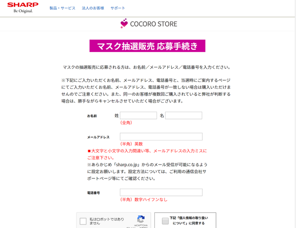 シャープのホームページから、「当社マスク抽選販売のお知らせ」