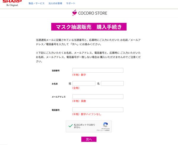 通販 サイト マスク シャープ