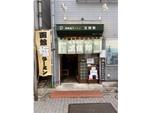 元バンドマンがまっすぐに作り上げた地元愛溢れる一杯 函館塩ラーメン 五稜郭(東京・荻窪)