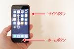 新型iPhone SEを買ったら最初に指紋登録をすべし!