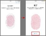 iPhoneが指紋を認識しなくなってきたときにすること