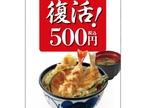 天丼てんや「天丼」500円へ!メニュー改定で値下げ
