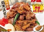 大阪王将「生姜焼き炒飯」「タルタル油淋鶏炒飯」が肉増量して再び