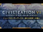 文明発展SLG『シヴィライゼーションVI』5月21日より隔月で新コンテンツを配信決定!