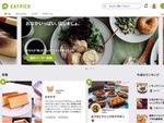 パナソニック、食に関する情報を共有できるウェブサービス