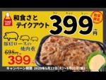「和食さと」テイクアウト豚焼肉弁当399円!とんかつ弁当も割安
