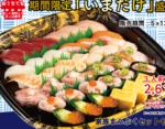 かっぱ寿司テイクアウト「いまだけ盛り」!牛とろ、豚とろなどオススメ寿司