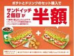 サブウェイ「サンドイッチ2個目半額」キャンペーン、16時以降限定で