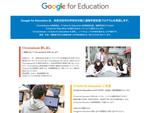 ASUS、電算システムと共に遠隔学習支援プログラムに参画