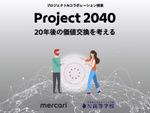 メルカリとN高、未来の価値交換を考える授業「プロジェクトN」を実施