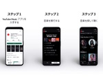 Google Play Music年内終了 YouTube Musicへの移行機能を提供開始