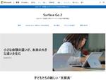 渋谷区の区立小中学校すべての児童生徒に「Surface Go 2」導入