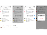 Instagram、ネットいじめを防止する機能を強化