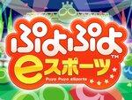 オンラインで『ぷよぷよeスポーツ』をプロ選手と対戦できるイベントを開催