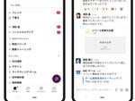 """SlackがモバイルアプリのUI刷新、""""シンプルで整理されたSlack""""へ"""