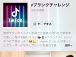 TikTokで「#プランクチャレンジ」など自宅トレーニング動画が人気に