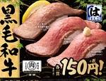 はま寿司「黒毛和牛祭り」豪華な肉寿司が登場