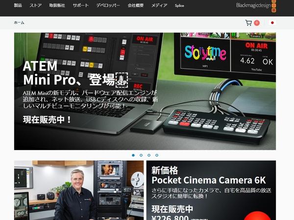 ASCII.jp:巣ごもりで生配信のニーズ急増、小型スイッチャーが販売好調
