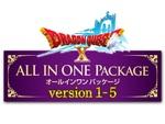 『ドラクエX』のすべてを収録したオールインワンパッケージが本日発売!