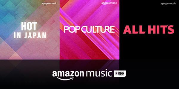 amazon music 家族