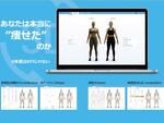3Dボディースキャニング・システム「BODYGEE」が日本語に対応
