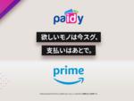 Paidy、AmazonプライムとPrime Student会員費用の支払いで利用可能に
