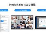 SBクラウド、リモートワークや遠隔授業に使える「DingTalk Lite」の導入支援サービスを開始