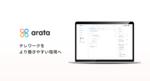メンバーの状況を自動で通知するテレワーク支援アプリ「arata」