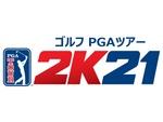 『ゴルフ PGAツアー 2K21』の発売日が8月21日に決定!本日より予約開始!