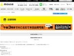マウス、5月16日から大阪・博多ダイレクトショップなど3店舗の営業を再開