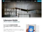 サイバーリーズン、企業におけるエンドポイントを守る「Cybereason Mobile」を提供開始