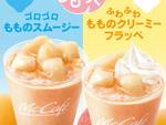マックカフェ、桃の果汁を使用したスムージーとフラッペ