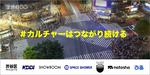 業界6社がオンラインライブを軸にしたエンタメ支援を発表