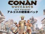 PlayStation 4『Conan Outcasts』でDLC「アルゴスの建築家パック」を販売中