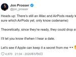新型iMacとAirPodsまもなくリリース?
