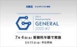 ITの新常識、日本ディープラーニング協会の「G検定」が受験料半額で実施!
