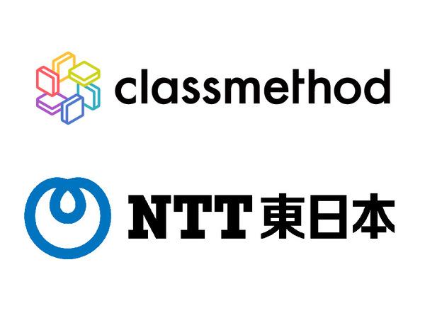 クラスメソッドとNTT東日本がクラウド導入支援を手がける新会社設立