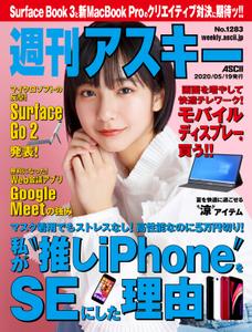 週刊アスキー No.1283(2020年5月19日発行)