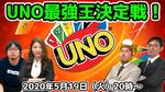 5/19火 20時~生放送 UNO最強王決定戦!【デジデジ90/ゲーム部+】