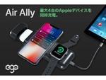 iPhoneやApple Watchをまとめてワイヤレス充電できるモバイルバッテリー「Air Ally」