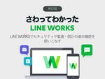 LINE WORKSでセキュリティや監査・統計の基本機能を使いこなす